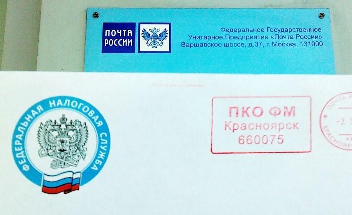 Заказное-письмо-от-ООО-Директория-что-это