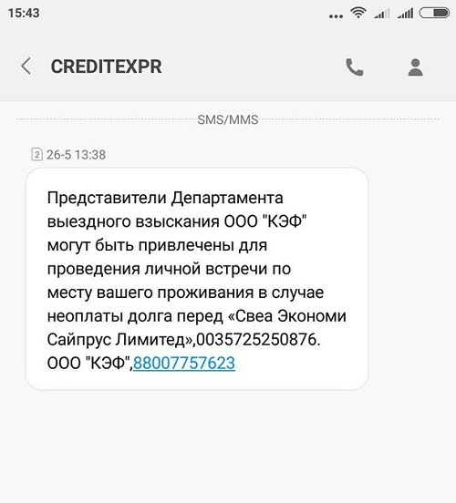 Приходят-SMS-от-CREDITEXPR
