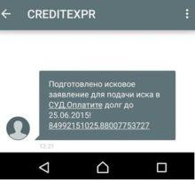 Пришла смс с долгом от CreditExpr – что это такое?