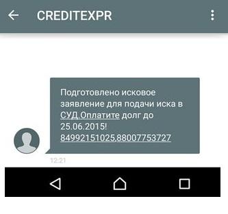SMS-об-иске-в-суд-от-ООО-КЭФ