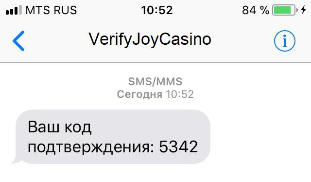 СМС-с-кодом-подтверждения