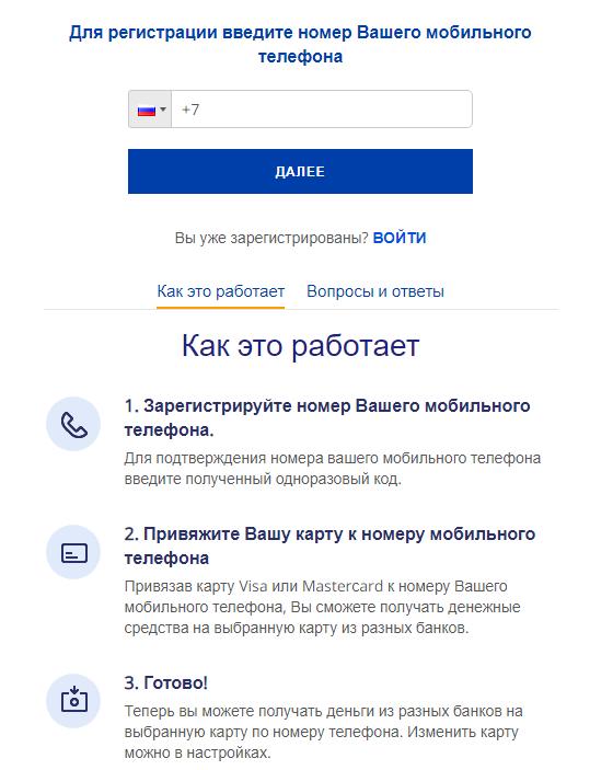 Регистрация-на-сайте-visa-com-ru-transfer