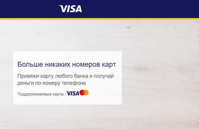Новый-сервис-от-VISA-позволяет-переводить-деньги-по-номеру-телефона