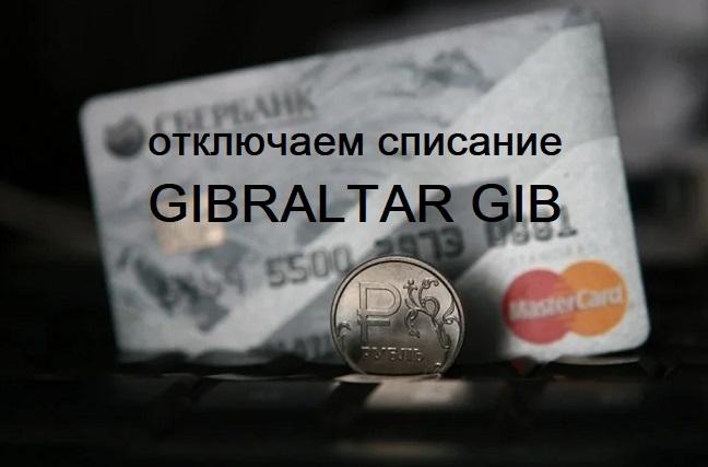 Снимают-деньги-с-карты-в-пользу-GIBRALTAR-GIB
