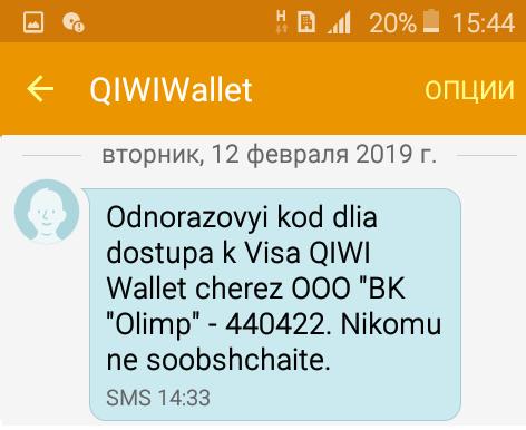 СМС-от-QIWIWallet-с-одноразовым-кодом