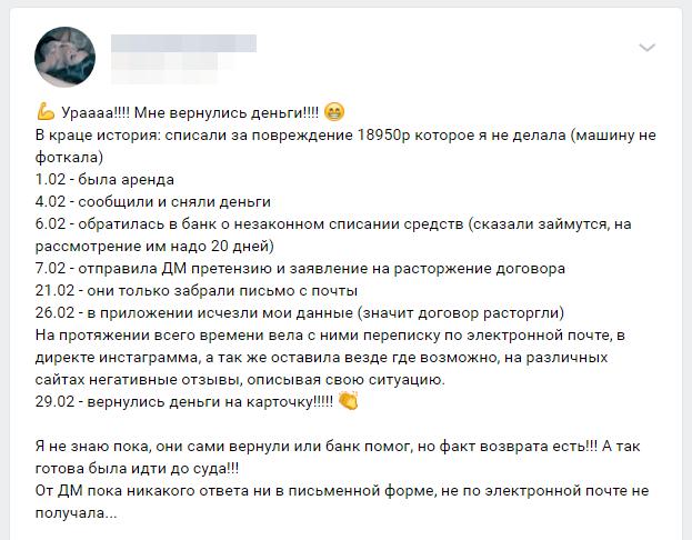 Отзыв-о-возврате-средств-списанных-компанией-Делимобиль