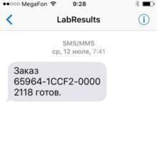 SMS от LabhResults: заказ готов – что это, как посмотреть результаты?
