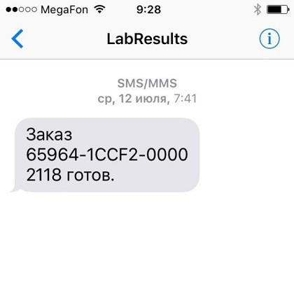 СМС-с-результатами-заказа-от-LabhResults