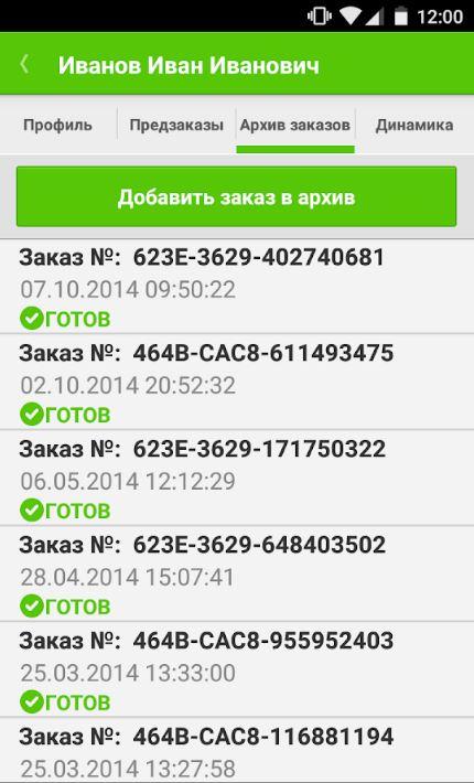 Мобильное-приложение-Хеликс-Клиент