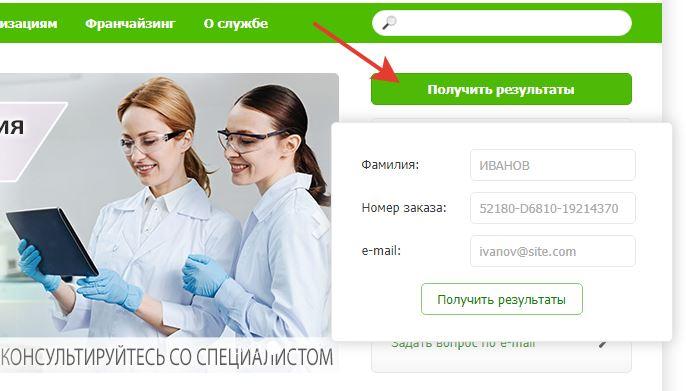 Проверка-заказа-через-официальный-сайт-helix-ru