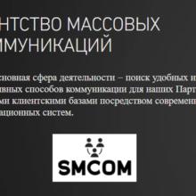 Доставка SMCOM – что это за СМС
