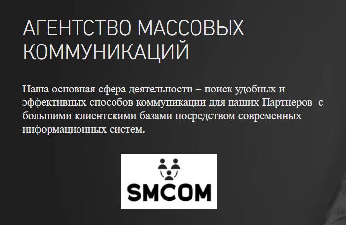 Сообщения-отправляются-агентством-SMCOM