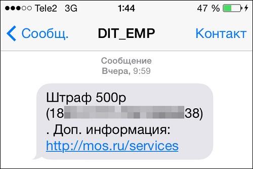 Сообщения-от-DIT-EMP