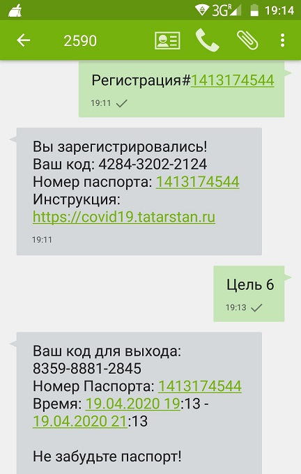 Регистрация-через-номер-2590-в-Татарстане