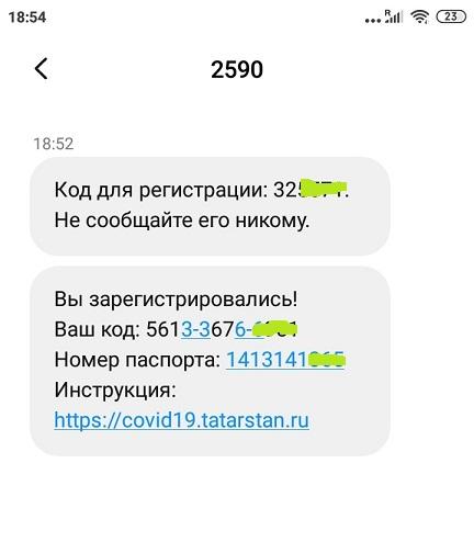 Регистрация-на-сайте-covid19-tatarstan-ru