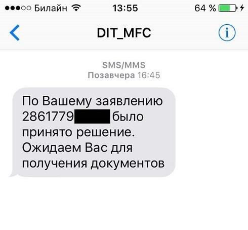 Сообщение-от-DIT-MFC