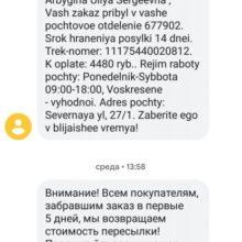 СМС от SC-INFO – что за компания, какие отзывы?