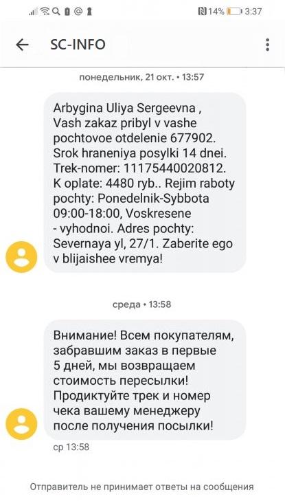 Сообщения-от-SC-INFO