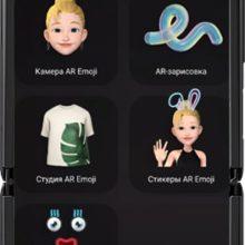 AR Zone – что это за программа в Samsung?