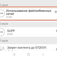Использование файлообменных сетей в МТС: что это значит