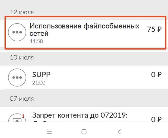 Использование-файлообменных-сетей-в-МТС